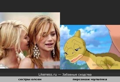 сестры олсен похожи на динозаврика