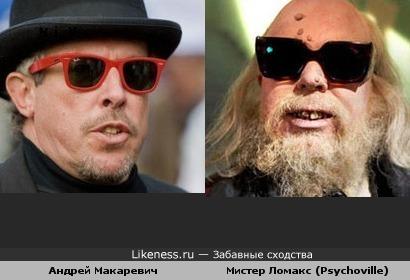 Андрей Макаревич похож на слепого старика из сериала
