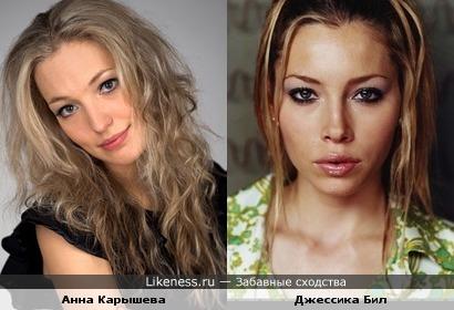 Анна Карышева похожа на Джессику Бил