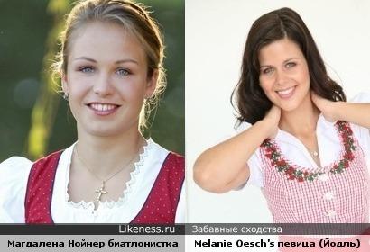 Биатлонистка Магдалена Нойнер похожа на исполнительницу песен в стиле Йодль Melanie Oesch's