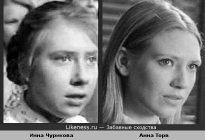 Инна Чурикова и Анна Торв похожи