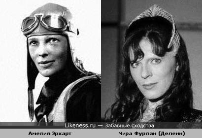 Летающие женщины Эрхарт и Деленн похожи