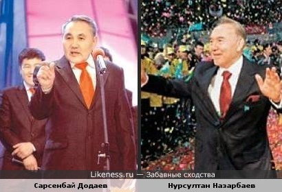 Сарсенбай Додаев похож на Нурсултана Назарбаева