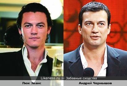 Андрей Чернышов похож на Люка Эванса