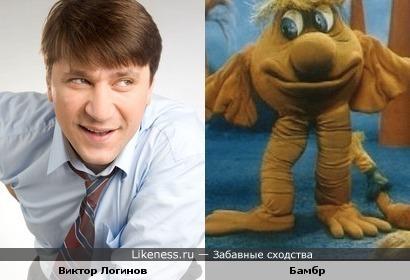 Виктор Логинов похож на Бамбра.