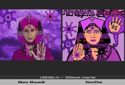 DiezelSun похож на Alien Alexandr