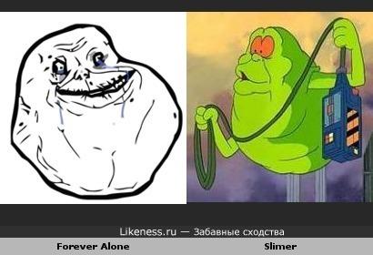 Forever alone похож на Слимера