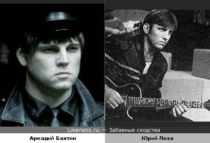 Аркадий Бахтин и Юрий Лоза