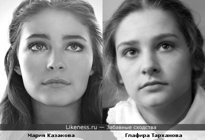 Мария Казакова напоминает Глафиру Тарханову