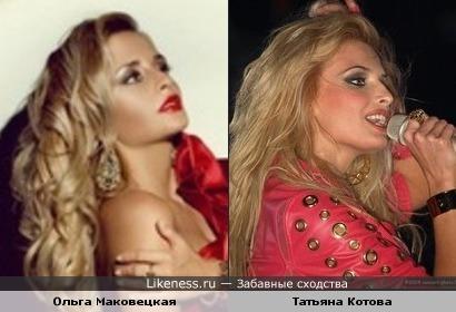 Ольга Маковецкая похожа на Татьяну Котову