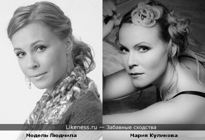 Модель Людмила похожа на актрису Марию Куликову
