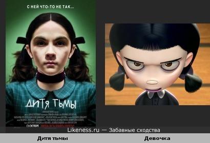 """Дитя тьмы похожа на девочку из мультфильма """"В гости к Робинсонам"""""""