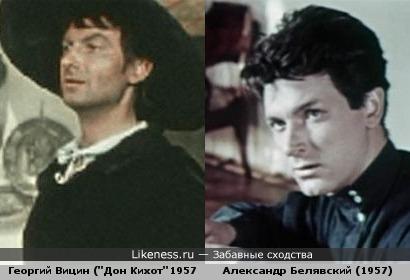 Александр Белявский похож на Георгия Вицина