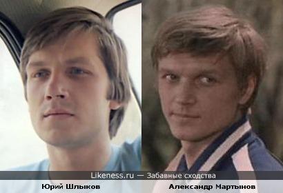 Юрий Шлыков похож на Александра Мартынова
