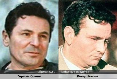 Герман Орлов похож на Питера Фалька