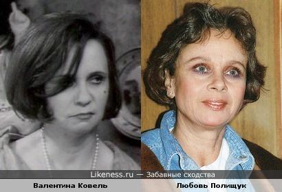 Валентина Ковель похожа на Любовь Полищук
