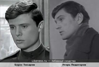 Молодой Игорь Ледогоров похож на Бориса Токарева