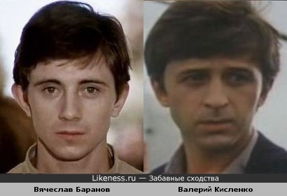Вячеслав Баранов похож на Валерия Кисленко