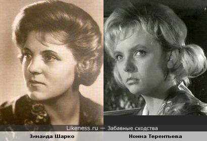 Молодые Шарко и Терентьева похожи