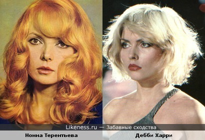Нонна Терентьева и Дебби Харри похожи