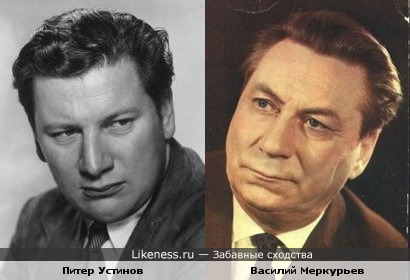 Устинов и Мркурьев немного похожи