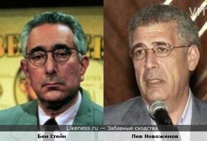 Бен Стейн и Лев Новоженов похожи