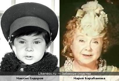 Не внук ли Марии Барабановой звезда Ералаша Максим Сидоров?!