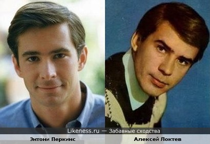Энтони Перкинс напоминает мне Алексея Локтева