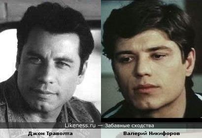 Советский актер Валерий Никифоров напомнил мне Траволту