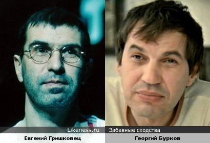 Отдаленное сходство Гришковца и Буркова