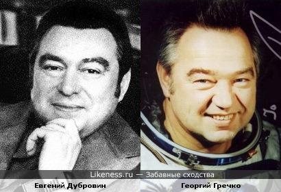 Советский писатель Евгений Дубровин напомнил Георгия Гречко