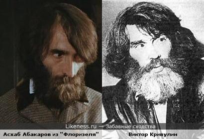 """Думал, что Виктор Кривулин - не поэт, а постаревший художник из """"Приключений принца Флоризеля"""""""