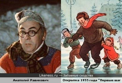 Хоботов похож на мужчину с советской открытки 1955 года (художник И.Фридман)