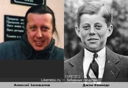 Кеннеди в детстве напомнил композитора Алексея Заливалова