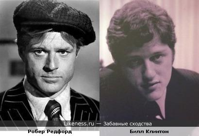 Редфорд и Клинтон немного похожи