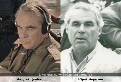 Советский актер Андрей Цимбал напомнил Юрия Морозова