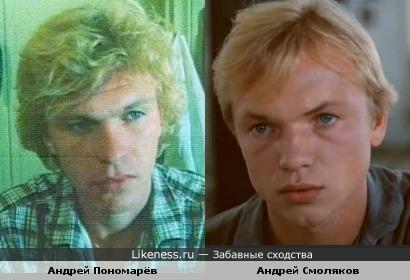 Артисты Андреи (Пономарёв и Смоляков)