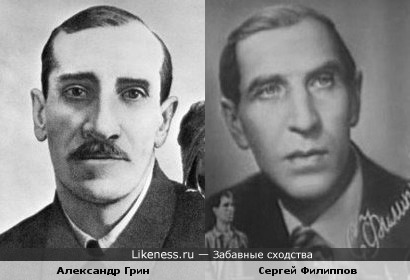 Александр Грин напомнил Сергея Филиппова