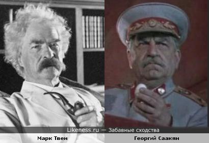Марк Твен напомнил киноСталина