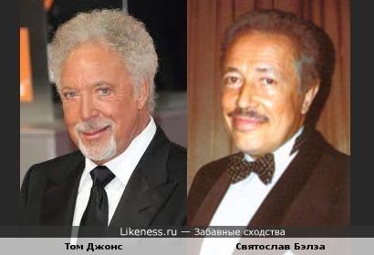 Бэлза и Том Джонс немного похожи
