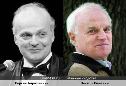 Барковский и Славкин немного похожи
