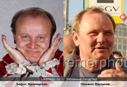 Краморзин немного похож на Васькова