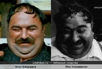 Два грузинских актера