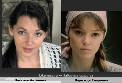На этой фотографии Наталия Антонова напомнила Надежду Смирнову