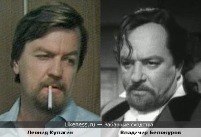 Кулагин и Белокуров немного похожи