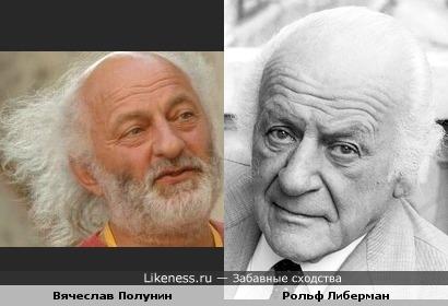Композитор Рольф Либерман напомнил Полунина
