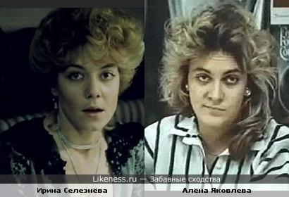 Ирина Селезнёва и Алёна Яковлева в фильмах 1987 и 1988 годов