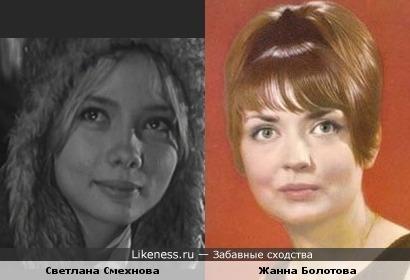 Светлана Смехнова напомнила Жанну Болотову