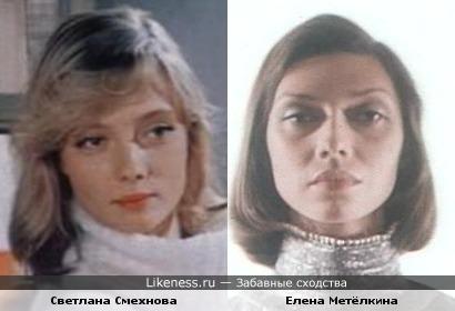 Метёлкина напоминает Смехнову (и наоборот)