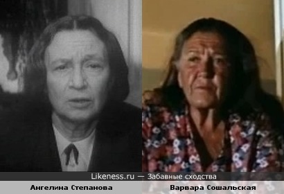 Ангелина Степанова и Варвара Сошальская